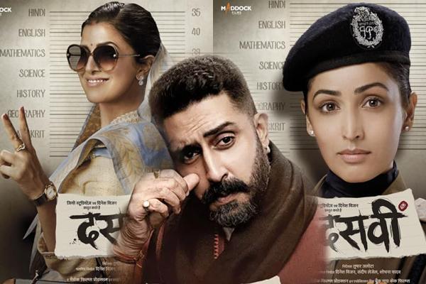 Yami, Nimrat, Abhishek start Dasvi shoot, share first look - Bollywood News in Hindi