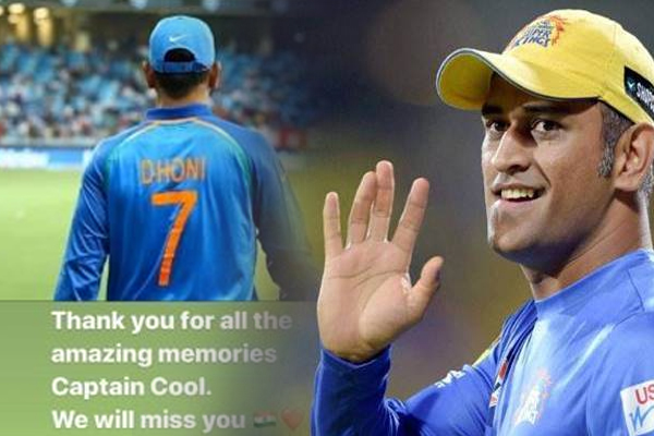 Film celebs to M S Dhoni: Thank You - Cricket News in Hindi