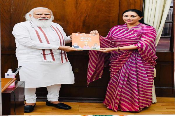 MP Diyakumari meets Prime Minister Narendra Modi - Jaipur News in Hindi