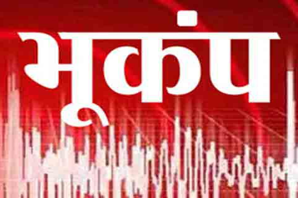 Minor tremor felt in J&K - Srinagar News in Hindi