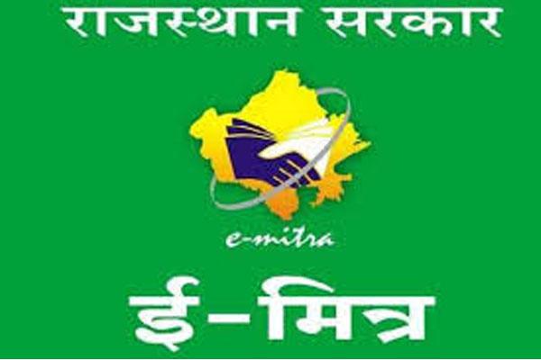 जयपुर में 34 ई-मित्र कियोस्कों को 7 दिन के लिए निलम्बित किया