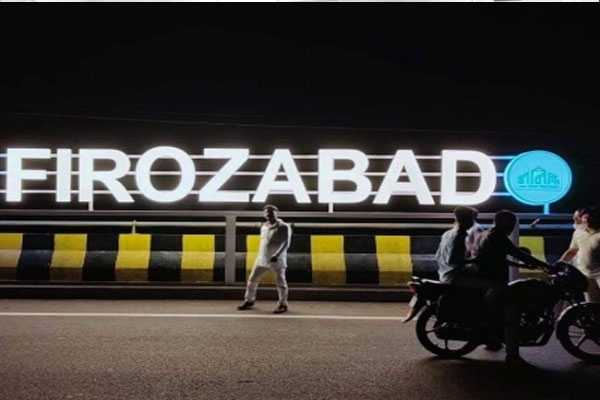 Proposal to change the name of UP Firozabad to Chandranagar - Lucknow News in Hindi