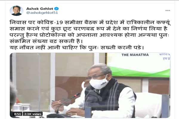 Gehlot big decision, night curfew lifted in Rajasthan - Jaipur News in Hindi