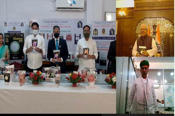 Governor Kalraj Mishra launches innovative products of Sambhar Salts Limited - Jaipur News in Hindi
