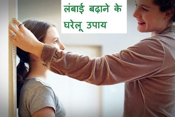 Natural tips for height growth - Health Tips in Hindi