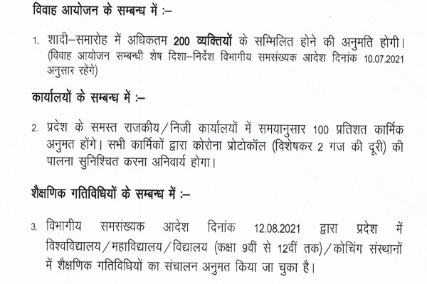 200 people are allowed in the marriage ceremony in Rajasthan, classes will also start from class 1 to 8, - Jaipur News in Hindi