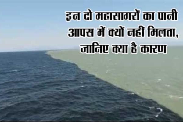आपस में मिलते हैं दो महासागर-पानी नहीं होता मिक्स, यह है कारण