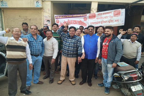 Bank employees strike in protest against merger - Baran News in Hindi