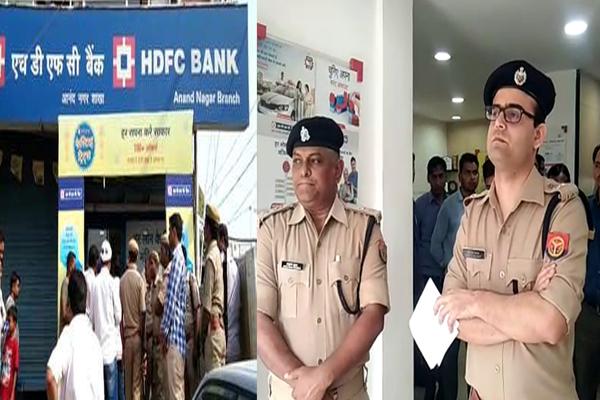 UP के महराजगंज में 4 नकाबपोशों ने HDFC बैंक से 13 लाख रुपए लूटे