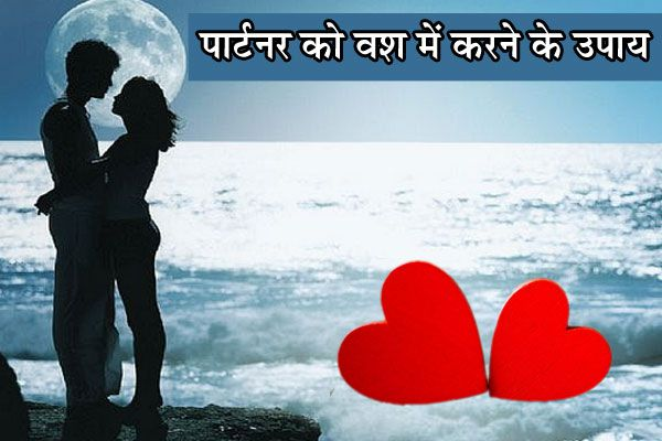 Use these astrological tips to make control on husband or wife - Jyotish Nidan in Hindi