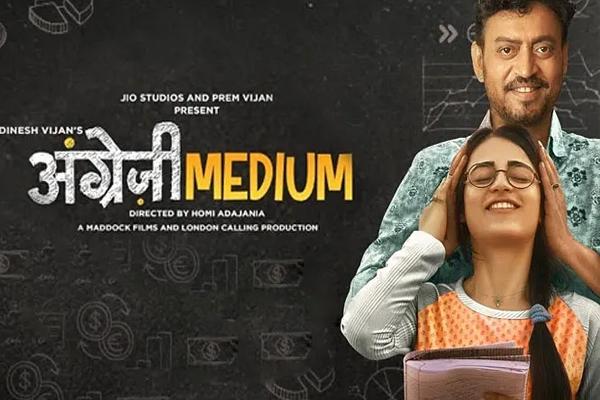 Angrezi Medium film Review: इरफान खान के दमदार अभिनय से सजी है फिल्म