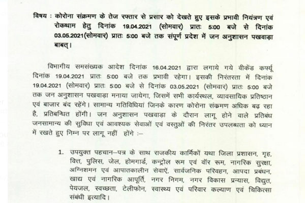 Public discipline fortnight, workplace, business establishments and markets will remain closed till 3 May in Rajasthan, see order - Jaipur News in Hindi