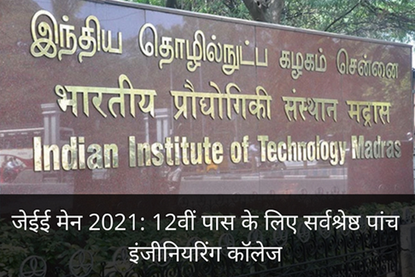 JEE Main 2021: Best five engineering colleges for 12th pass - Career News in Hindi