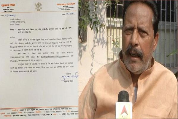 बिहार में मंत्री का फर्जी फेसबुक अकाउंट बनाकर मांगे जा रहे रिश्तेदारों से पैसे