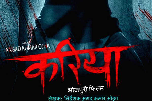 Shooting of Angad Ojha film Kariya begins - Bollywood News in Hindi