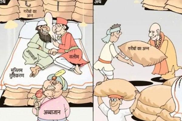 BJP cartoon over abba jaan row - Lucknow News in Hindi