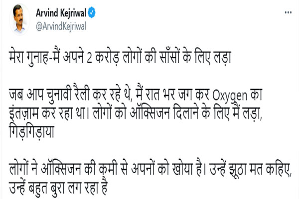 I was arranging oxygen for the people when you were holding an election rally: CM Kejriwal - Delhi News in Hindi