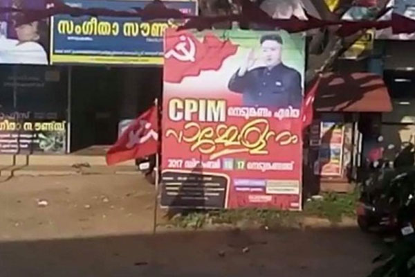 Kim Jong Un on CPM poster in Kerala, Sambit Patra wonders if it will launch missiles at RSS, BJP - India News in Hindi