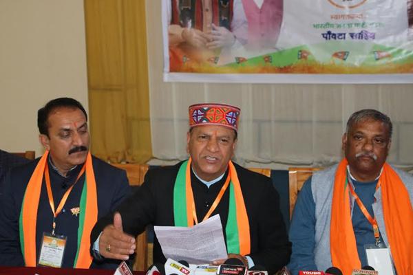 Himachal Pradesh Bharatiya Janata Party two-day state working committee meeting begins - Shimla News in Hindi