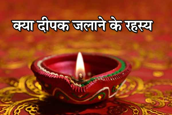 Before lighting the lamp learn its secrets you will be amazed - Jyotish Nidan in Hindi