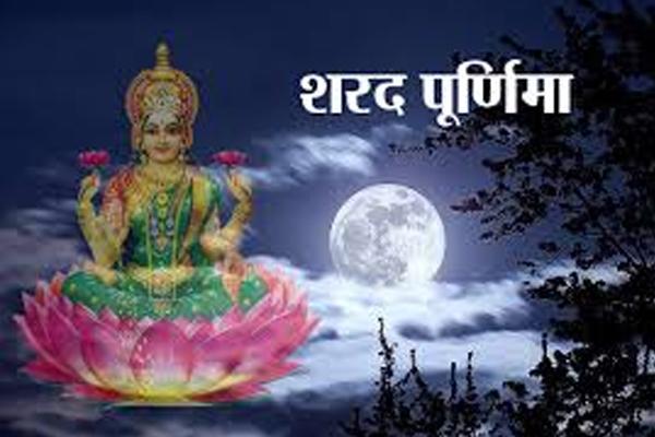 Sharad Purnima 2019: Worship Maa Lakshmi on Sharad Purnima, there will never be a shortage of wealth - Jyotish Nidan in Hindi