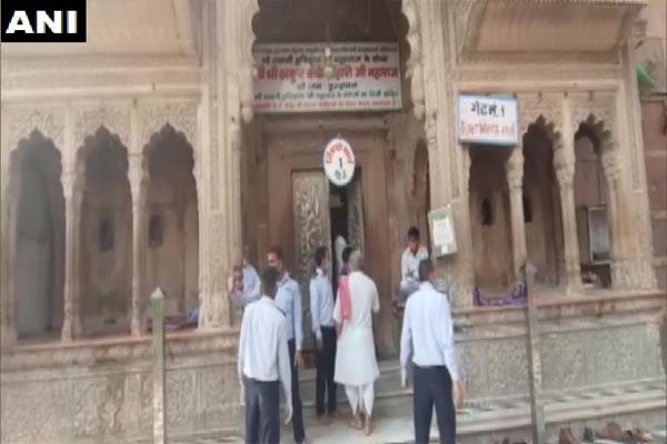 भारी भीड़ के चलते बांके बिहारी मंदिर अनिश्चितकाल के लिए बंद