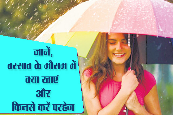 Know what should we eat and what avoid in rainy season - Health Tips in Hindi