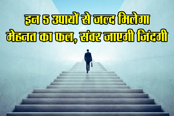 To get reward of hard work, Do these 5 simple things - Vastu Tips in Hindi