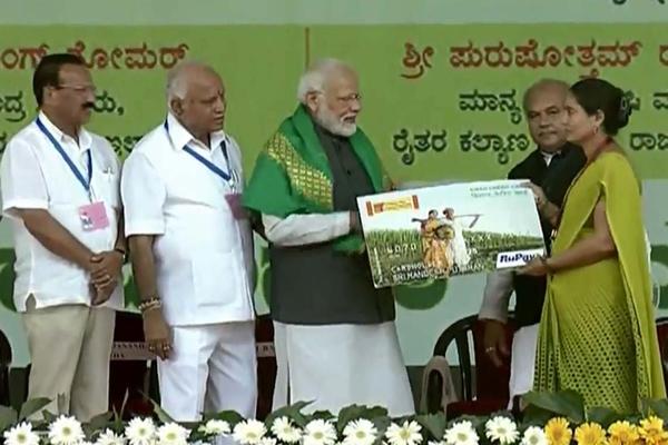 Karnataka: PM  narendrab Modi distributes Krishi Karman Awards in Tumkur - Tumkur News in Hindi