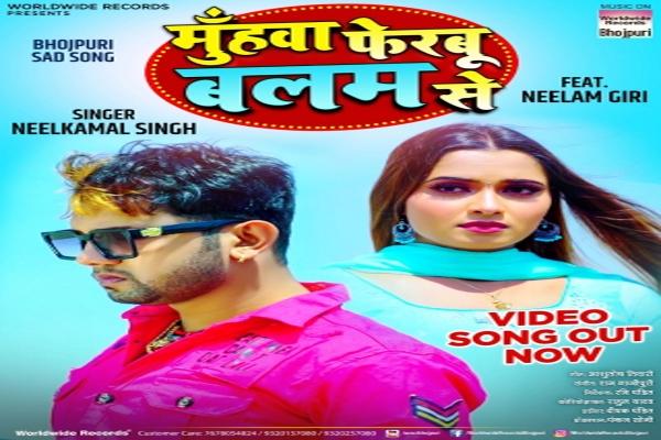 Neelkam Giri video song Munwa Pherabu Balam Se spills Neelkamal pain - Bollywood News in Hindi