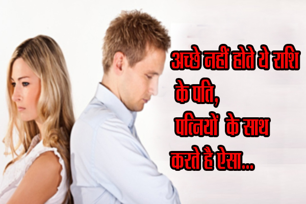 These Zodiac Sign Are The Not Best Husband - Jyotish Nidan in Hindi