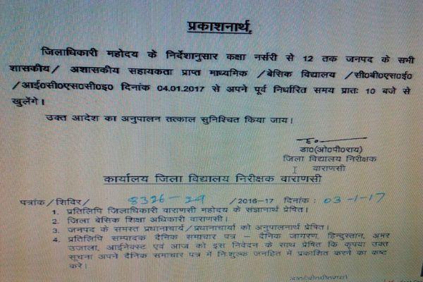 The school will open at 10 am - Varanasi News in Hindi