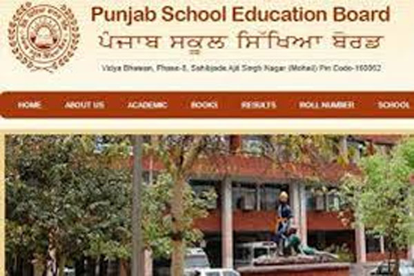 Punjab School Education Board declared result of fifth, eighth and tenth grade - Punjab-Chandigarh News in Hindi