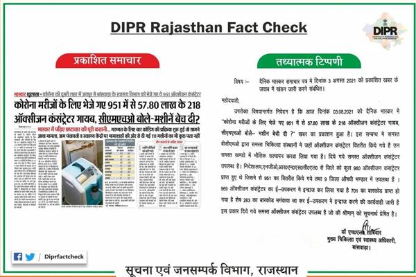 Rajasthan govt creates new Twitter platform for image makeover - Jaipur News in Hindi