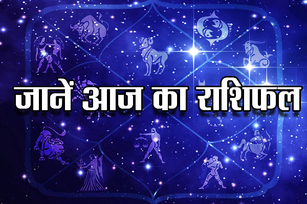 Horoscope Today, 18 April 2021 Check astrological - India News in Hindi
