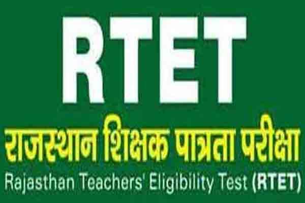 REET exam on 11 february in Rajasthan - Jaipur News in Hindi