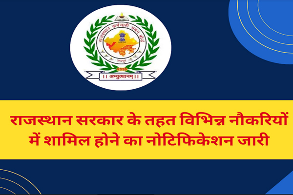 RSMSSB: Notification issued for joining various jobs under Rajasthan Government - Jaipur News in Hindi