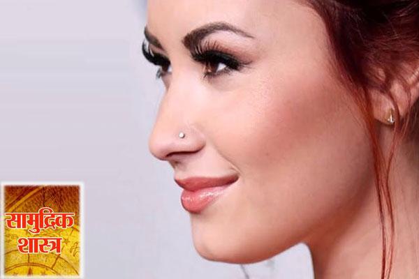 समुंद्रशास्त्र : नाक बनावट खोल देती है आपके जीवन से जुड़े सभी राज