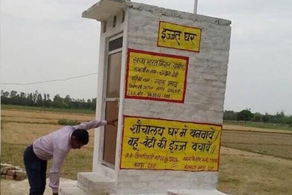 To make toilets till January 26 Application: Sandeep step - Dharamshala News in Hindi