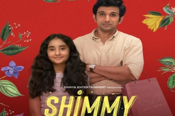 प्रतीक गांधी की शॉर्ट फिल्म 'शिम्मी' रिलीज करेगा आमेजॉन मिनी टीवी