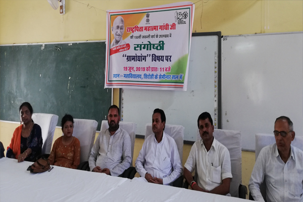 Symposium organized at the college on the 150th anniversary of Mahatma Gandhi, the Father of the Nation in Sirohi - Sirohi News in Hindi