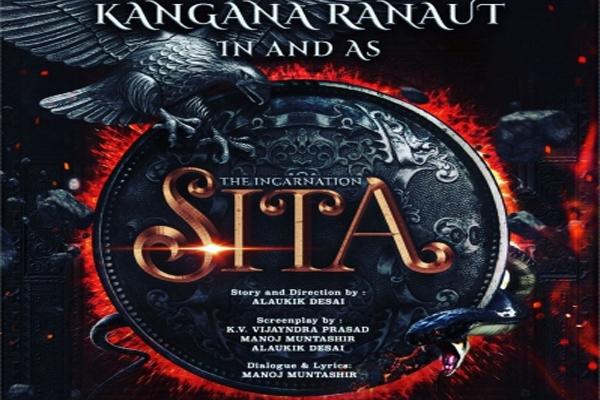 कंगना रनौत फिल्म 'द इनकारनेशन-सीता' में मुख्य भूमिका निभाएंगी