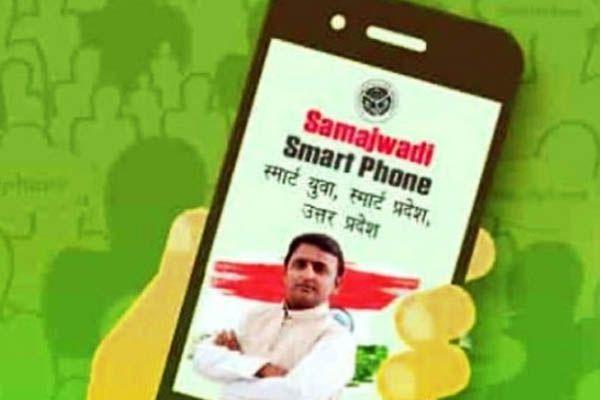 ec stoped the registration of samajwadi smartphone - Lucknow News in Hindi