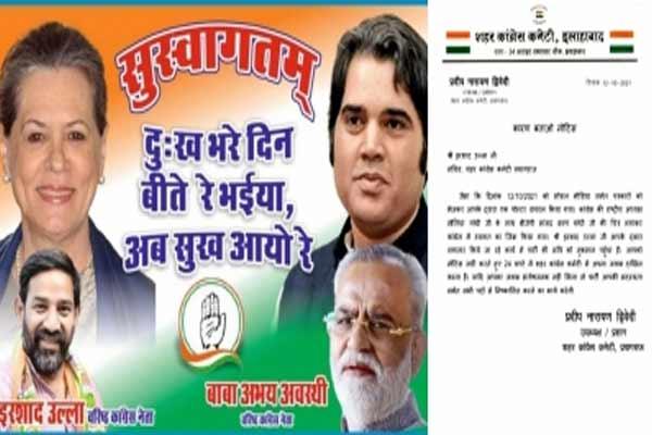 सोनिया- वरुण का पोस्टर लगाने के कारण कांग्रेस ने 2 नेताओं को जारी किया नोटिस