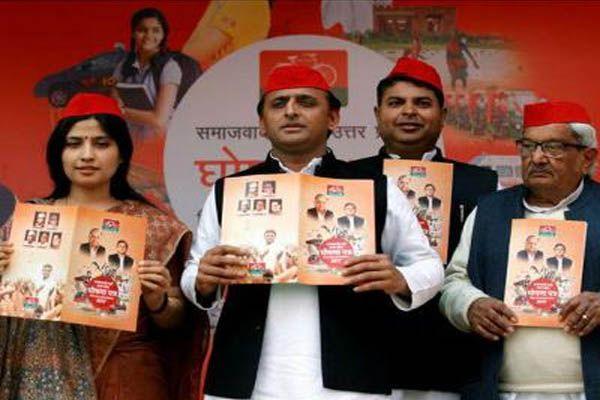 fifteen big promises in samajwadi party Election Manifesto - Lucknow News in Hindi