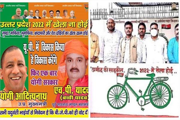 In response to SP Khela Hoi, BJP put up a poster of Khela over Hoi - Varanasi News in Hindi