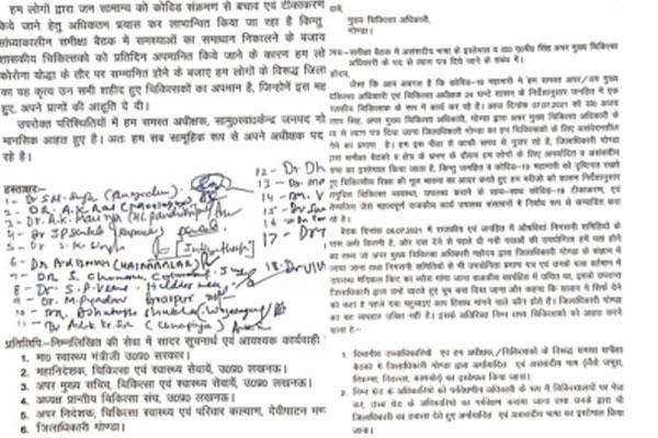 डीएम के व्यवहार के विरोध में यूपी के 17 डॉक्टरों ने दिया इस्तीफा