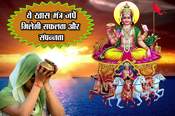 To get Success and prosperity do Suryopasna in special way - Jyotish Nidan in Hindi