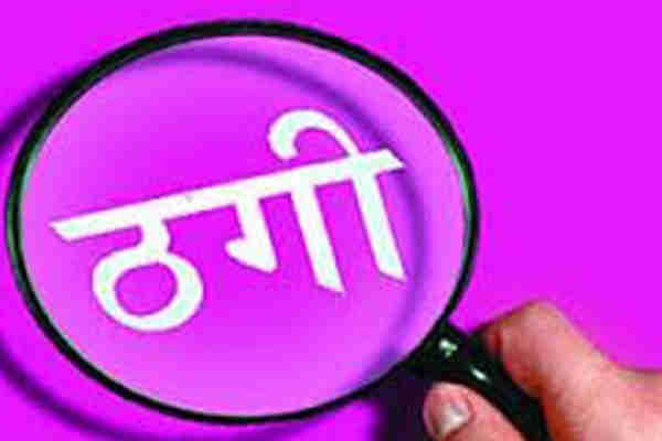 Ram temple Chanda scam - Case filed on 5 for cheating people - Pilibhit News in Hindi