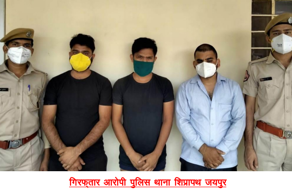 Three arrested for black marketing of Remedisvir injection in Jaipur - Jaipur News in Hindi